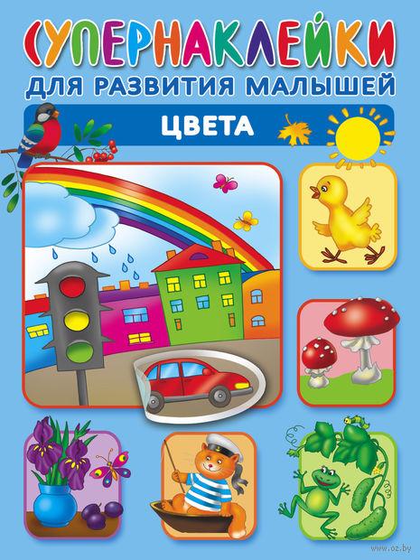 Цвета (+ наклейки). Ольга Новиковская