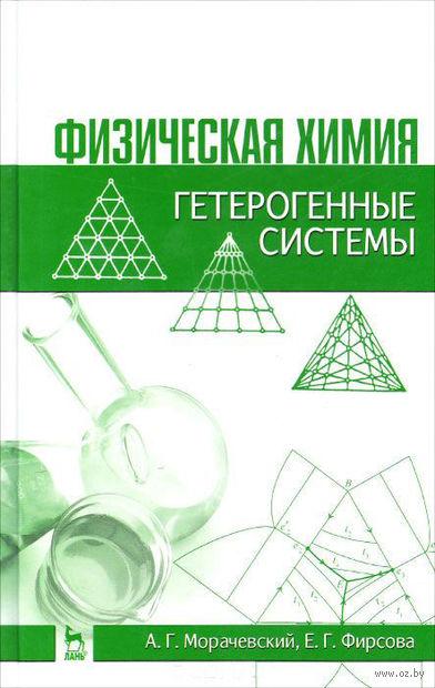 Физическая химия. Гетерогенные системы. Елена Фирсова, Андрей Морачевский