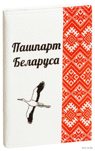"Обложка на паспорт ""Пашпарт Беларуса"" — фото, картинка"