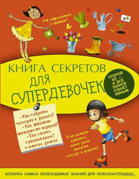 Книга секретов для супердевочек. Елена Хомич