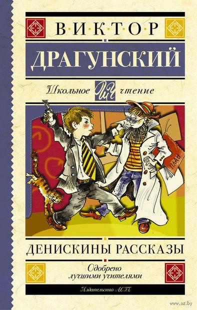 Денискины рассказы. Виктор Драгунский