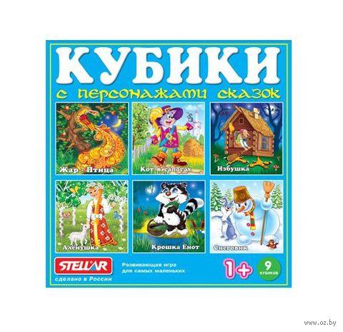 "Кубики с картинками ""Персонажи сказок"" (9 шт)"