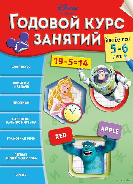 Годовой курс занятий: для детей 5-6 лет — фото, картинка