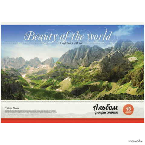 """Альбом для рисования на склейке А4 """"Путешествия. Beauty of the World"""" (40 листов)"""