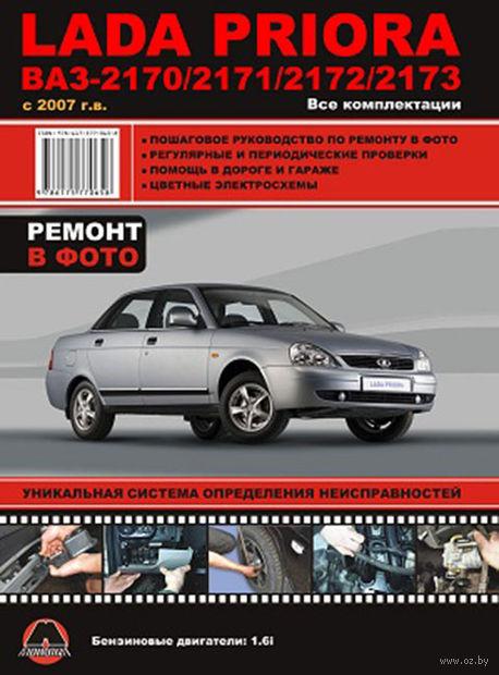 Lada Priora ВАЗ-2170 / 2171 / 2172 / 2173 с 2007 г. Все комплектации. Руководство по ремонту в фото, помощь в дороге и гараже, цветные электросхемы