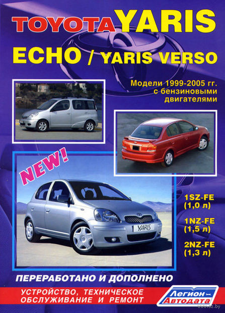 Toyota Yaris / Echo / Yaris Verso. Устройство, техническое обслуживание и ремонт