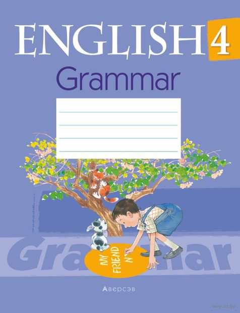 Английский язык. 4 класс. Тетрадь по грамматике. Татьяна Севрюкова
