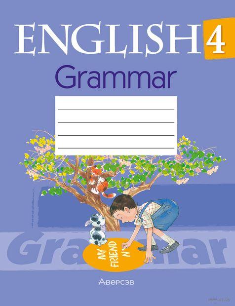 Английский язык. 4 класс. Тетрадь по грамматике — фото, картинка