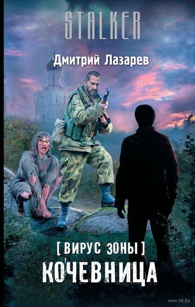 Вирус Зоны. Кочевница. Дмитрий Лазарев