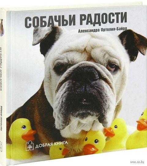 Собачьи радости. Александра Ортолия-Байрд