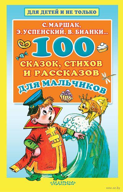 100 сказок, стихов и рассказов для мальчиков — фото, картинка