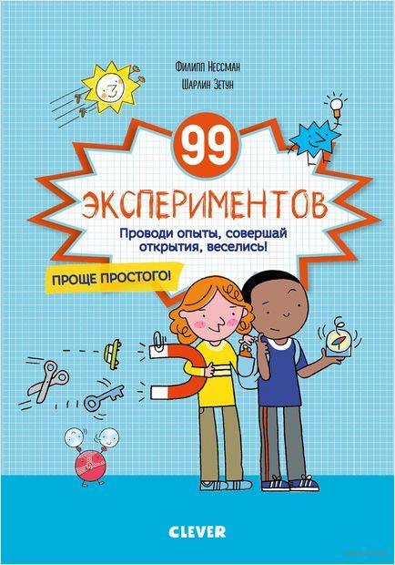 99 экспериментов — фото, картинка