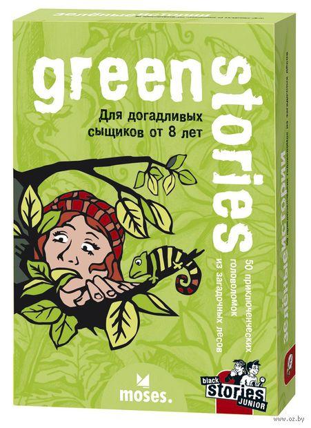 Зелёные истории. Для детей — фото, картинка
