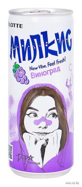 """Напиток газированный """"Milkis. Виноград"""" (250 мл) — фото, картинка"""