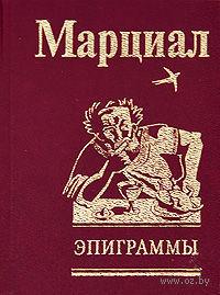 Эпиграммы. Марк Валерий Марциал