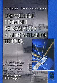 Современные проблемы информатики и вычислительной техники. Анатолий Петров, Л. Гагарина