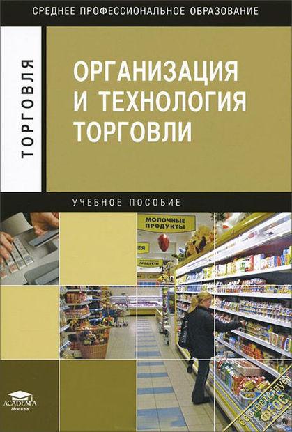 Организация и технология торговли. Зинаида Отскочная, Юлия Наплекова, Ирина Чуева