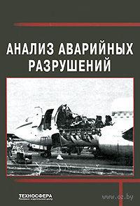 Анализ аварийных разрушений. Артур Дж. Мак-Ивли
