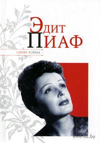 Эдит Пиаф (м). Николай Надеждин