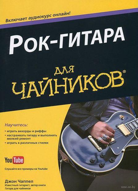 "Рок-гитара для ""чайников"". Джон Чаппел"