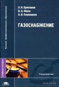 Газоснабжение. Олег Брюханов, Виктор Жила