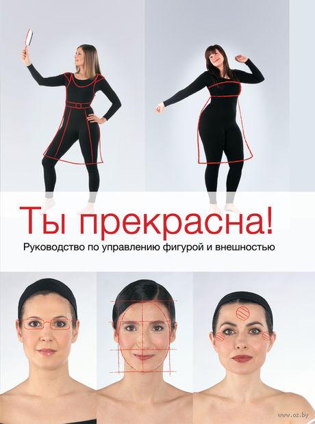 Ты прекрасна! Руководство по управлению фигурой и внешностью — фото, картинка