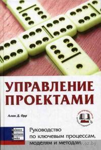 Управление проектами. Алан Орр