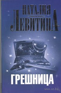 Грешница (м). Наталия Левитина