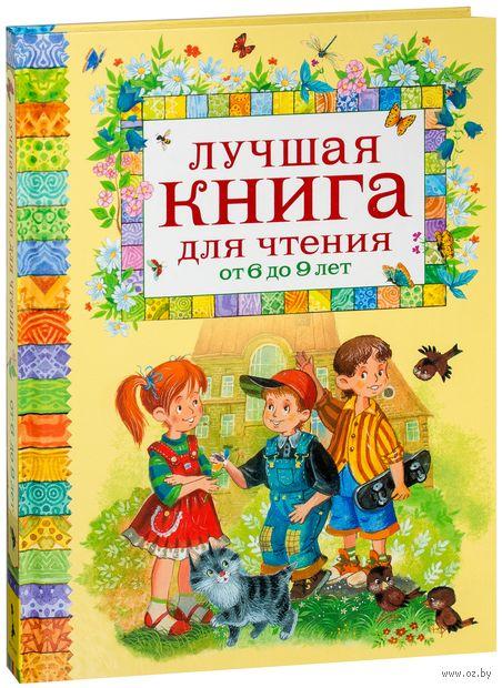 Лучшая книга для чтения от 6 до 9 лет — фото, картинка