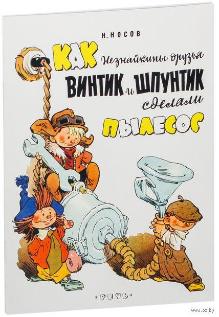 Как Незнайкины друзья Винтик и Шпунтик сделали пылесос. Николай Носов