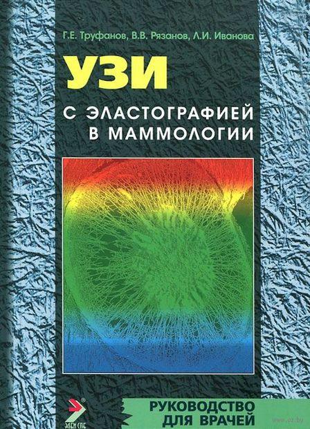 УЗИ с эластографией в маммологии. Геннадий Труфанов, Владимир Рязанов
