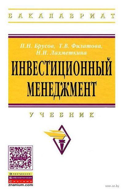 Инвестиционный менеджмент. Наталья Лахметкина, Татьяна Филатова, Петр Брусов