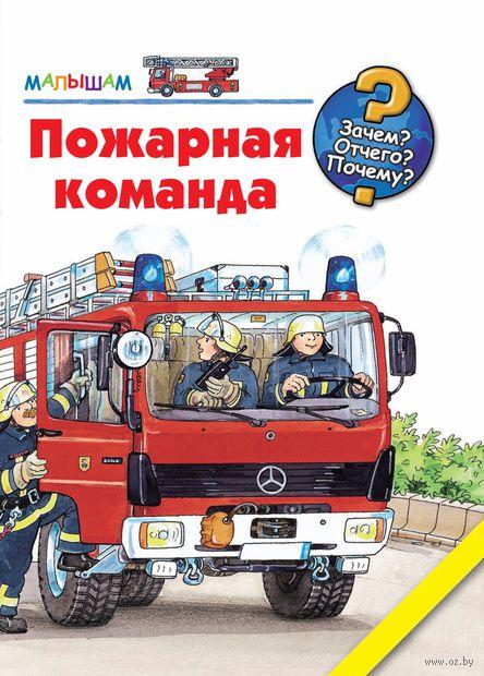 Пожарная команда. Катя Райдер