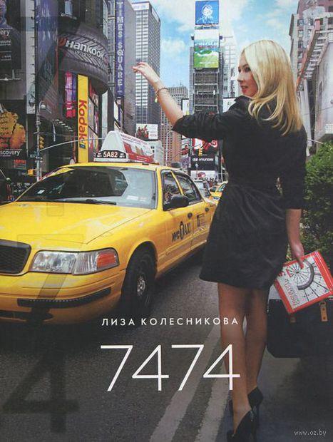 7474. Елизавета Колесникова