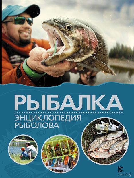 Рыбалка. Энциклопедия рыболова — фото, картинка