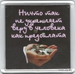 """Магнит """"Ничто так не укрепляет веру в человека..."""" (арт. М011)"""