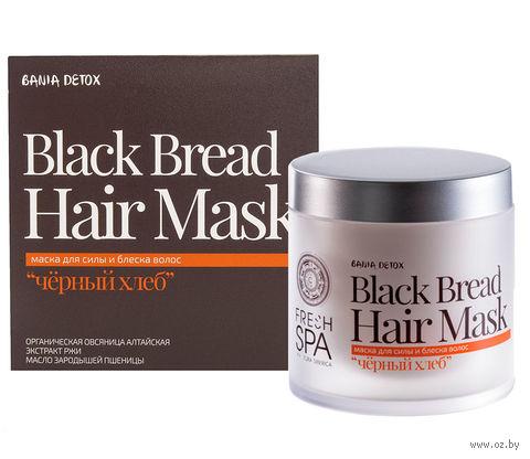 """Маска для волос """"Черный хлеб"""" (400 мл)"""