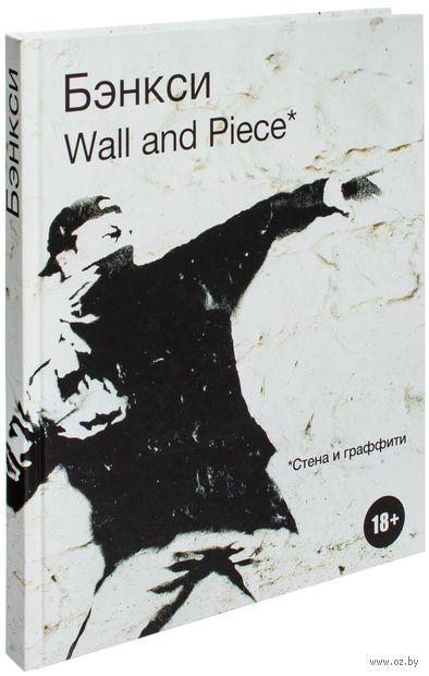BANKSY. Wall and Piece. Banksy