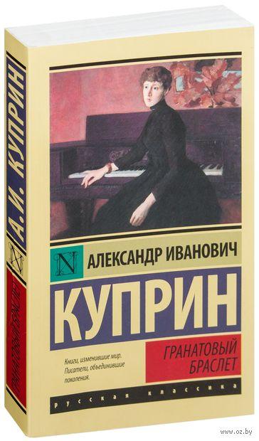Гранатовый браслет (м). Александр Куприн