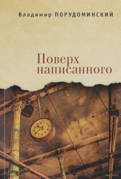 Поверх написанного. Владимир Порудоминский
