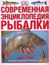 Современная энциклопедия рыбалки. Джон Бейли