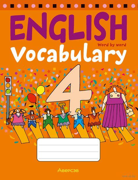 Тетрадь-словарик по английскому языку. 4 класс — фото, картинка