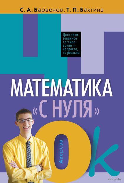 """ЦТ. Математика """"с нуля"""" — фото, картинка"""