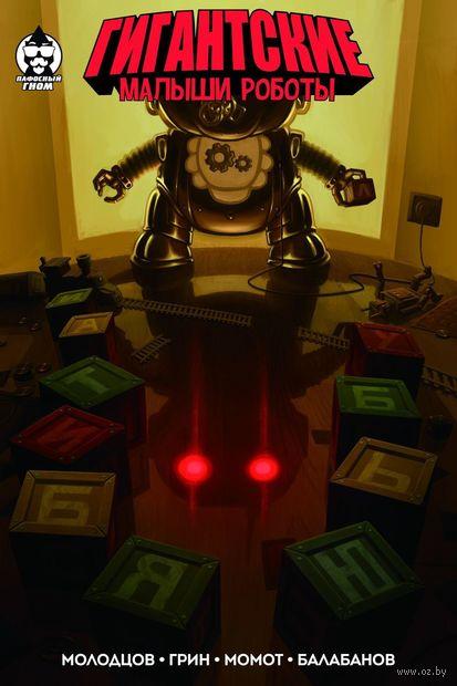 Гигантские Малыши Роботы — фото, картинка