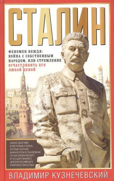 Сталин. Феномен вождя — фото, картинка