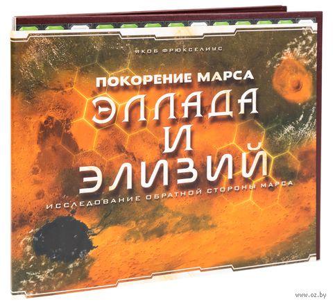 Покорение Марса. Эллада и Элизий (дополнение) — фото, картинка