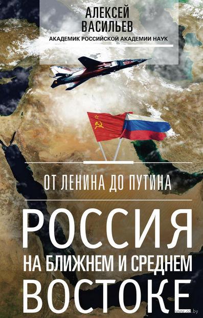 От Ленина до Путина. Россия на ближнем и среднем Востоке — фото, картинка