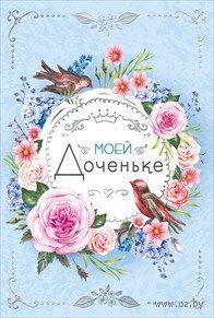 """Открытка """"Моей доченьке """" (арт. 039.419) — фото, картинка"""