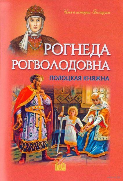 Рогнеда Рогволодовна. Полоцкая княжна — фото, картинка