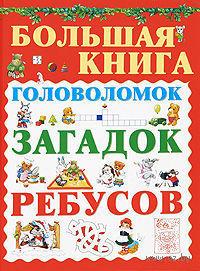 Большая книга головоломок, загадок, ребусов. Анна Спектор